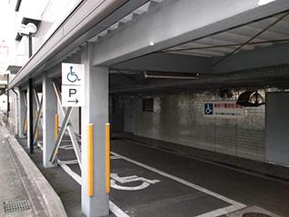 身体障がい者用専用駐車場
